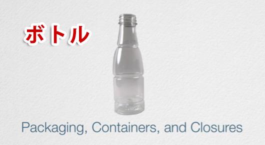 プラスチックボトルの三次元測定