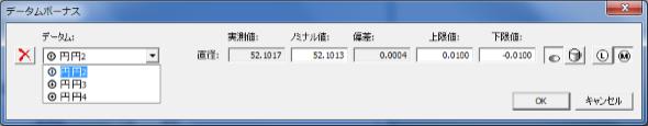 データムボーナスイメージ